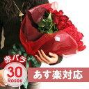 赤バラ30本花束クール便無料 プリ花対応高級赤バラ30本の花...
