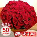 赤バラ50本花束 クール便込 プリ花対応高級赤バラ50本の花束 ギフト 激安 アニバーサリー 誕生日 記念日 結婚記念日 退職 誕生日 プレゼント 薔薇 母の日クリスマスの商品画像