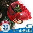 赤バラ30本花束クール便対応 プリ花対応高級赤バラ30本の花...
