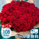 バラ50本花束 還暦祝 60本 お祝 誕生日歓送迎会 薔薇 ロングサイズ50cm 100本 プロポーズ108本 サプライズ 深紅 赤いばら プレゼント 生花