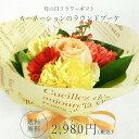 【送料無料】まだ間に合う母の日!ビタミンカラーのカーネーションのラウンドブーケかわいいガーベラと定番のカーネーションをブーケにしました。お花が大好きなお母さんへ