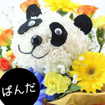 【送料無料】パンダのアニマルフラワーアレンジメントまるでぬいぐるみみたい☆ふわふわでキュンとしちゃう♪かわいい生花カーネーションギフト上野動物園のシャンシャン(香香)にちなんで大人気です!