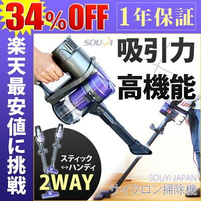 最新モデル 2in1サイクロンクリーナー 2WAY掃除機 /サイクロン掃除機/軽量/掃除機/ス…