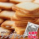 濃厚ホワイトチョコとサクサククッキーが絶妙!!【お徳用】ホワイトチョコラングドシャ30枚 /健康食品 スイーツ ヘルシーフード ダイエット