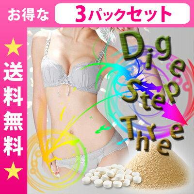 【お得な3パックセット☆送料無料】Dige Step Three ダイジェステップスリー/サプリメント ダイエット 美容 健康 ダイエットサポート ヘルシー diet