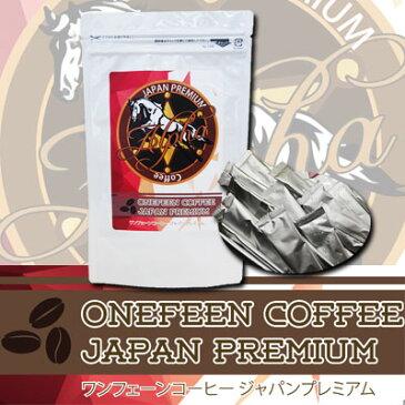 送料無料☆5個セット ワンフェーンコーヒー ジャパンプレミアム Onefeen Coffee Japan Premium