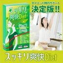 【メール便OK】スッキリ爽快Diet/サプリメント ダイエット 美容 健康 スリム ダイエットサポート