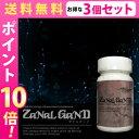 【送料無料★P10倍☆3個セット】ZaNaL GanD(ザナルガンド) /サプリメント 男性 健康 メンズサポート
