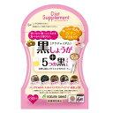【2個セット】黒しょうが+5つの黒スリム/サプリメント ダイエット 美容 健康 スリム ダイエットサポート