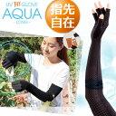 即納 UVグローブ アクア 指あきロング/UV 対策 美容 健康 アウトドア アーム 腕 手袋