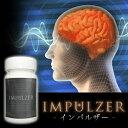 【送料無料★P10倍】IMPULZER(インパルザー)/サプリメント 男性 健康 メンズサポート
