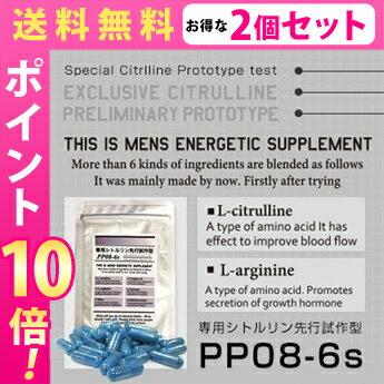 【送料無料★P10倍★2個セット】専用シトルリン先行試作型PP08-6s/サプリメント 男性 健康 メンズサポート