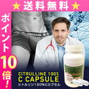 【送料無料★P10倍】CITRULLINE 100% C CAPSULE シトルリン100%Cカプセル/サプリメント 男性 健康 メンズサポート
