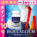 【送料無料★P10倍☆3個セット】HGH Calcium HGHカルシウム/サプリメント 身長 骨 男性 健康 メンズサポート