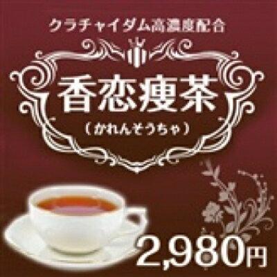 香恋痩茶(カレンソウチャ)/ダイエットティー 美容 健康 ダイエット ダイエットサポート