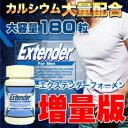 【送料無料★P10倍】エクステンダーフォーメン増量版/サプリメント 男性 健康 メンズサポート カルシウム