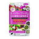メール便OK 医食同源ドットコム スーパーフード&232種類の植物酵素/酵素 サプリメント 美容 ヘルシーサポート