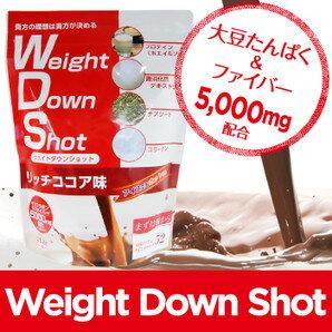 【送料無料★P10倍☆3個セット】Weight Down Shot ウェイトダウンショット/ダイエットドリンク 美容 健康 スリム ダイエットサポート プロテイン