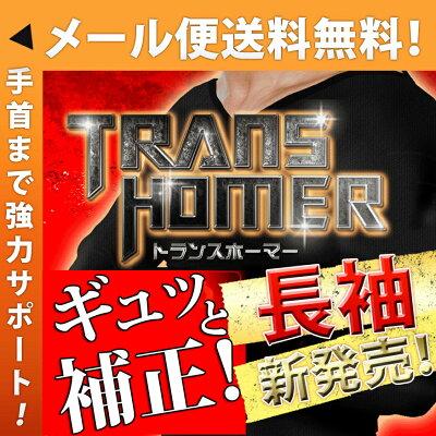 トランスホーマー