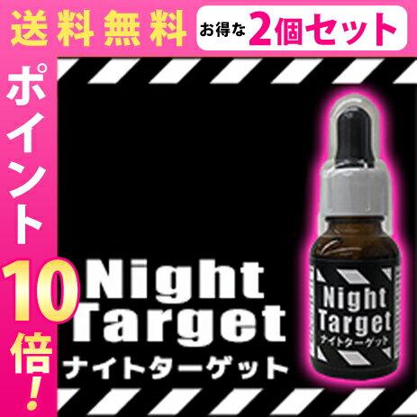 【送料無料★P10倍★2個セット】Night Target ナイトターゲット/サプリメント 男性 健康 メンズサポート