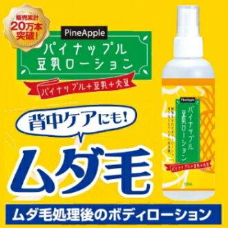鳳梨大豆乳液和身體乳液美容、 健康、 頭髮治療身體