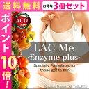 【送料無料★P10倍☆3個セット】ラックミーエンザイムプラス LAC Me Enzyme olus/サプリメント ダイエット 美容 健康 スリム ダイエットサポート
