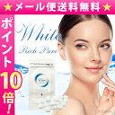 【メール便送料無料★P10倍】White Rich Pure ホワイトリッチピュア/サプリメント 紫外線対策 美容 健康 スキンケア 肌
