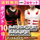 C85-musclemake2