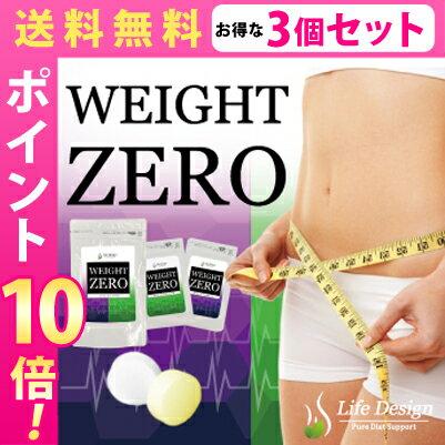 【送料無料★P10倍☆3個セット】WEIGHT ZERO ウェイトゼロ/サプリメント ダイエット 美容 健康 スリム ダイエットサポート