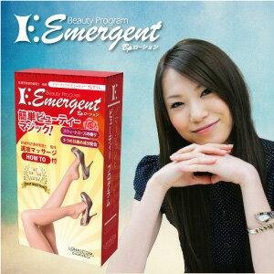 Imergent 美程式 BP 乳液和身體乳液美容健康腿的身體