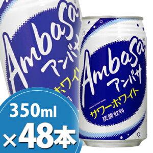 【メーカー直送・代引不可】アンバサ サワーホワイト 350ml缶×48本/コカコーラ