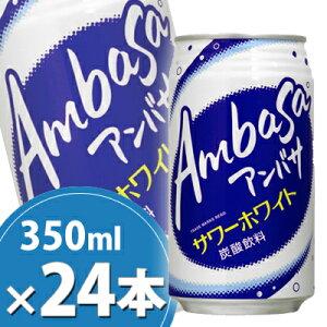 【メーカー直送・代引不可】アンバサ サワーホワイト 350ml缶×24本/コカコーラ