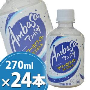 【メーカー直送・代引不可】アンバサ サワーホワイト 270mlPET×24本/コカコーラ