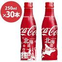 メーカー直送・代引不可 コカ・コーラ 250mlスリムボトル缶(北海道限定デザイン)×30本/コカコーラ