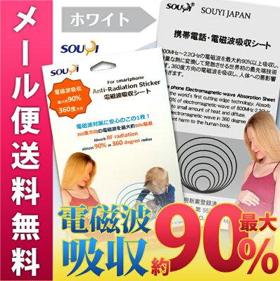 スマートフォン用電磁波吸収シートiphoneGalaxy各種スマートフォン用【送料無料】