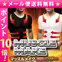 C85-musclemake