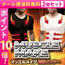 C85-musclemake2