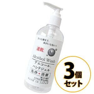 アルコール 除菌 日本製 300ml ハンドジェル 3本セット 送料無料/ハンドウォッシュ ポンプタイプ 除菌 花粉症 ウイルス 対策 国産 アルコールハンドウォッシュ アルコール洗浄 速乾性 持ち運び