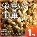 無添加☆無塩 生くるみどっさり1kg/健康食品 ヘルシーフード ダイエ...