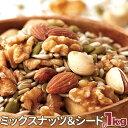 美容健康応援!!無添加無塩☆毎日いきいきミックスナッツ&シード1kg ...