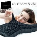 ヒツジのいらない枕 送料無料/まくら エラストマー ソフト