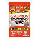 ALPRON WPC カフェオレ 250g 送料無料/アルプロン ドリンク プロテイン 美容 健康 ヘルシー