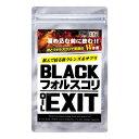 BLACKフォルスコリFAT EXIT ブラックフォルスコリ・ファット エグジット メール便OK/サプリメント ダイエット 美容 健康