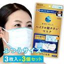 即納 +10 ハイドロ 銀チタン マスク ふつうサイズ 3枚