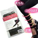 送料無料☆3個セット Bikyaku-Chan スリムレギンス/補正 着圧レギンス ダイエット 美容 健康 レッグ