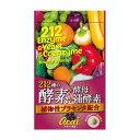 メール便OK 212種の酵素+酵母+補酵素 植物性プラセンタ配合 アサイー風味/酵素 サプリメント ダイエット 美容 健康 サポート