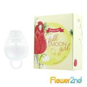 月経カップフルムーンガールレギュラーサイズ/生理カップ生理用品シリコンカップ