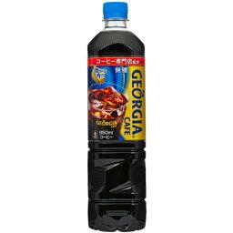 ジョージアカフェ ボトルコーヒー 無糖 950mlPET 12本 メーカー直送・代引不可/コカコーラ