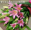 百合(オリエンタルリリーピンク系)の花束!【御祝】【記念日】...