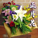 お正月の花 花束「優美」正月 花 花束 カサブランカ お正月...